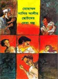 Chotoder Sera Golpo By Md.Nasir Ali