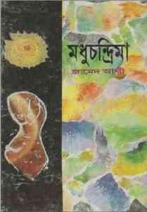 Modhu Chondrima pdf by Zamed Ali