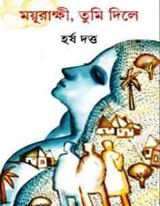 Moyurakkhi Tumi Dile by Harsha Dutta