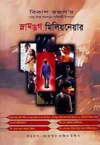 Slumdog Millionaire Bangla pdf