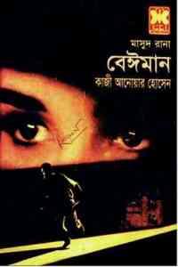 Beiman Masud Rana Pdf