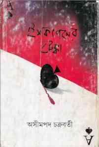 Iskapaner Tekka by Ashimpada Chakroborty