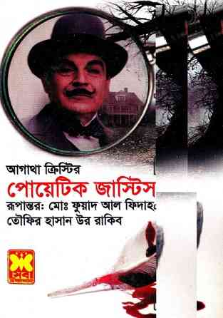 Poetic justice By Agatha Christie Bangla Pdf
