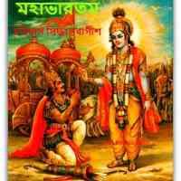 Mahabharatam Pdf