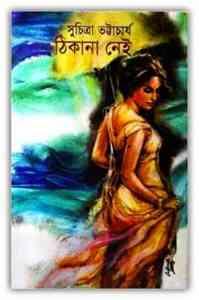 Thikana Nei by Suchitra Bhattacharya