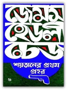 Soitaner Prothom Prohor pdf