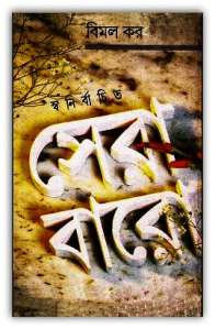 Swanirbachita Sera Baro by Bimal Kar