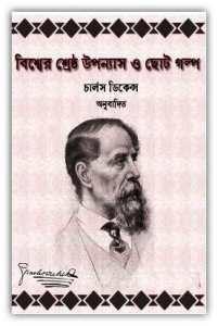 Bishwer Shreshtha Upanyas O Chhoto Galpo Bangla Pdf