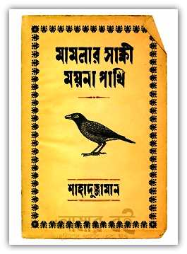 Mamlar Sakkhi Moyna Pakhi By Shahaduzzaman