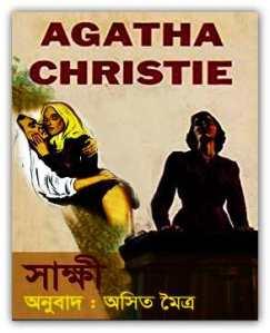 SAKSHI By Agatha Christie bangla pdf