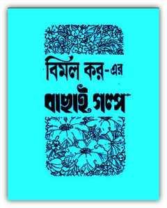 Bachhai Galpo by Bimal Kar