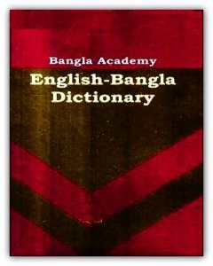 English To Bengali Dictionary Pdf