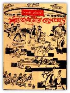 Rajdhanir Nepathya by Nimai Bhattacharya