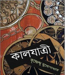 Kaaljatri By Krishnendu Mukhopadhyay