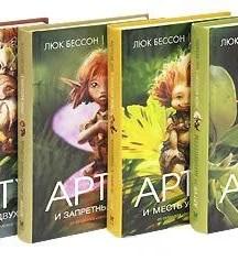 Артур и минипуты (комплект из 4 книг)
