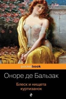 Блеск и нищета куртизанок Автор Оноре де Бальзак
