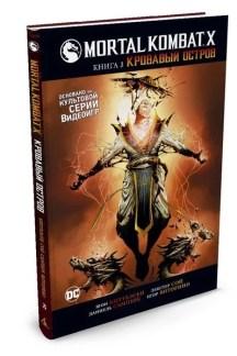 Mortal Коmbаt Х. Книга 3. Кровавый остров