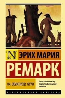 Ремарк