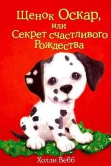 Щенок Оскар, или Секрет счастливого Рождества