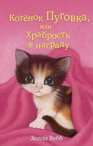 """Котёнок Пуговка, или храбрость в награду"""" - купить книгу в Минске"""