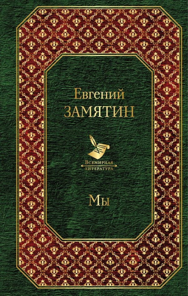 Мы Евгений Замятин