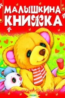 Автор - Елена Агинская