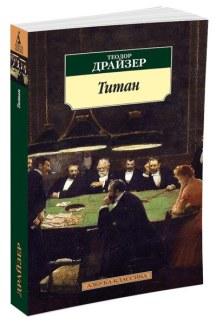 Титан (100 ГК)