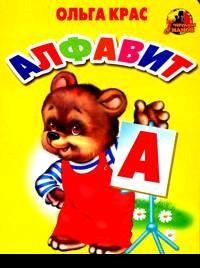 Книга картонка Алфавит