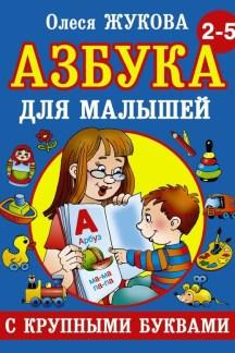 Жукова Олеся Станиславовна