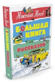 Большая книга рассказов Николай Носов