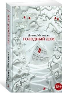 Голодный дом (мягк.обл)