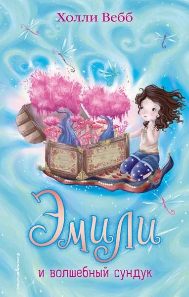 Эмили и волшебный сундук