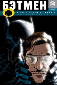 Бэтмен. Игра с огнем. Часть 2