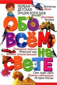 Первая детская энциклопедия обо всем на свете