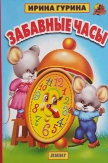 Забавные часы