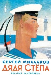 С. Михалкова Стихи.