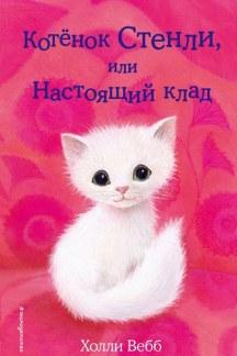 Котёнок Стенли, или Настоящий клад