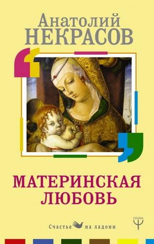 Материнская любовь Некрасов Анатолий