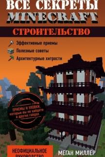 Все секреты Minecraft. Строительство