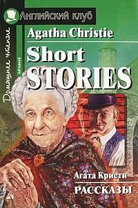 Agatha Christie. Short Stories / Агата Кристи. Рассказы
