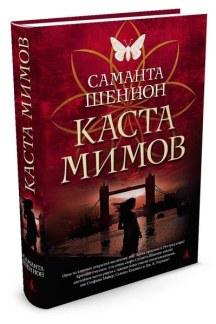 Каста мимов