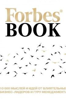 Forbes Book: 10 000 мыслей и идей от влиятельных бизнес-лидеров и гуру менеджмента (белый)