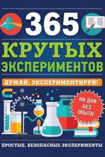 365 крутых экспериментов Э. Лонгфилд