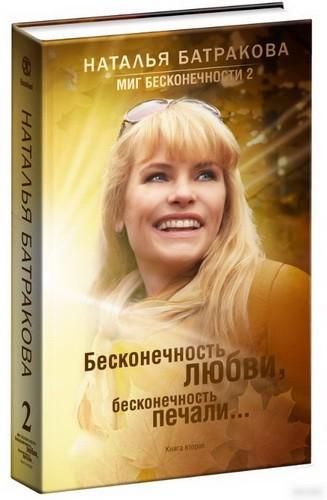 Миг бесконечности 2. Бесконечность любви, бесконечность печали. Книга вторая