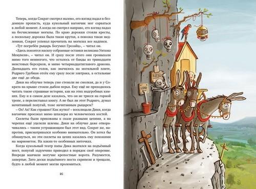 Рыцарь Родриго и его оруженосец