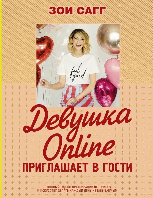 Девушка Online приглашает в гости