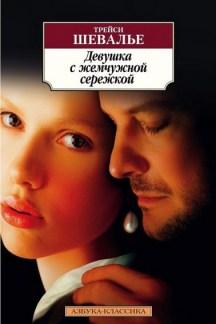 Девушка с жемчужной сережкой (м)
