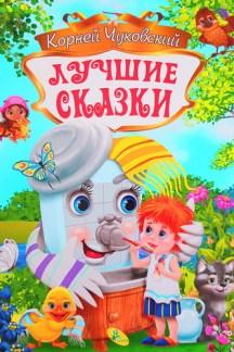 Лучшие сказки. Корней Чуковский