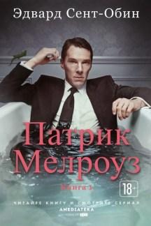 Патрик Мелроуз. Книга 1 (м)