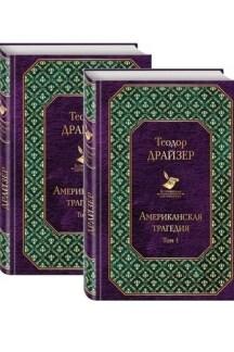 Американская трагедия (комплект из 2 книг)